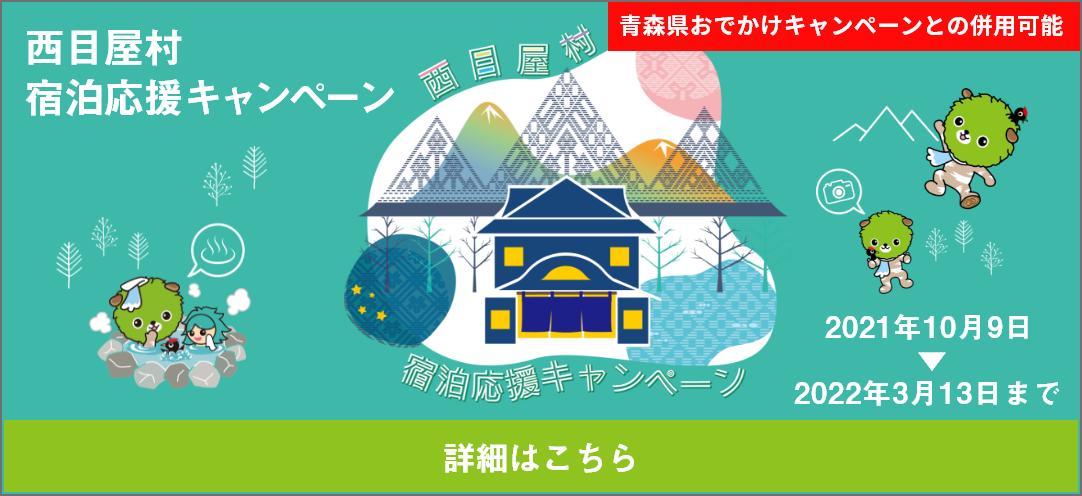 西目屋村宿泊応援キャンペーン