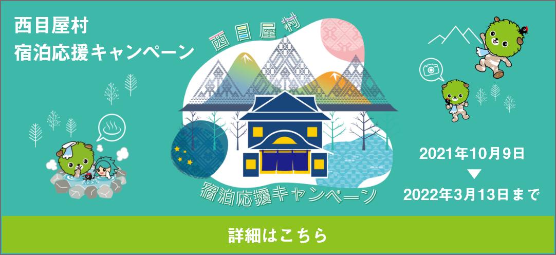 banner_nishimeya-ouen.png